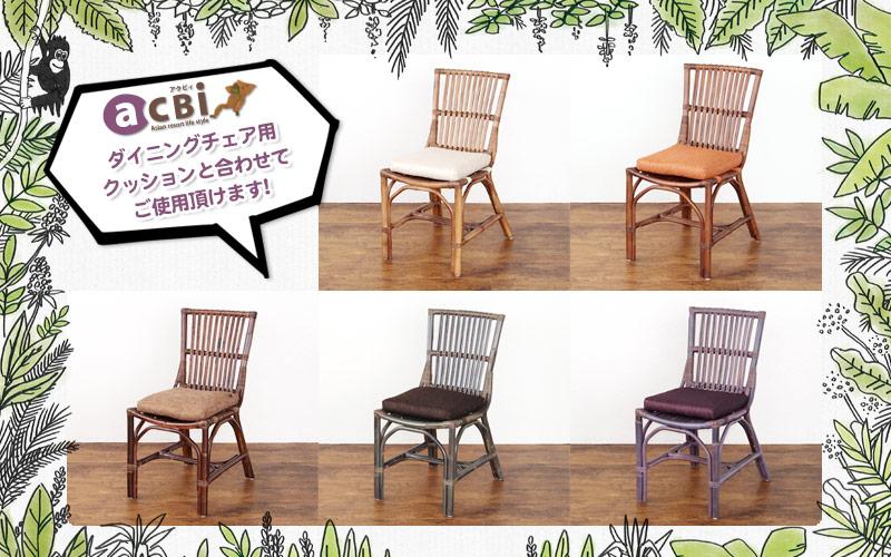 アジアン家具@CBi(アクビィ)のダイニングチェア用クッション(ACU010XX)と合わせてお使い頂けます