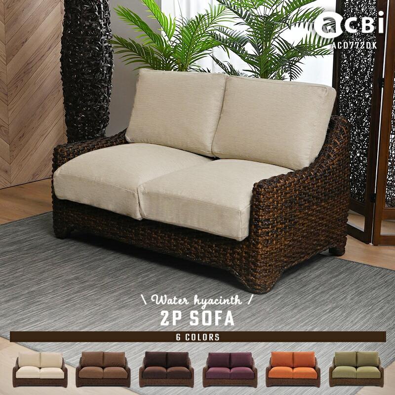 アジアン家具 @CBi(アクビィ) アクビィ ウォーターヒヤシンス製の2人掛け ソファ 幅126cm