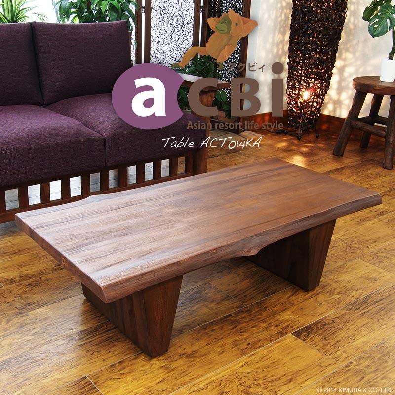アジアン家具 アクビィ チーク無垢木製 センターテーブル ACT014KA