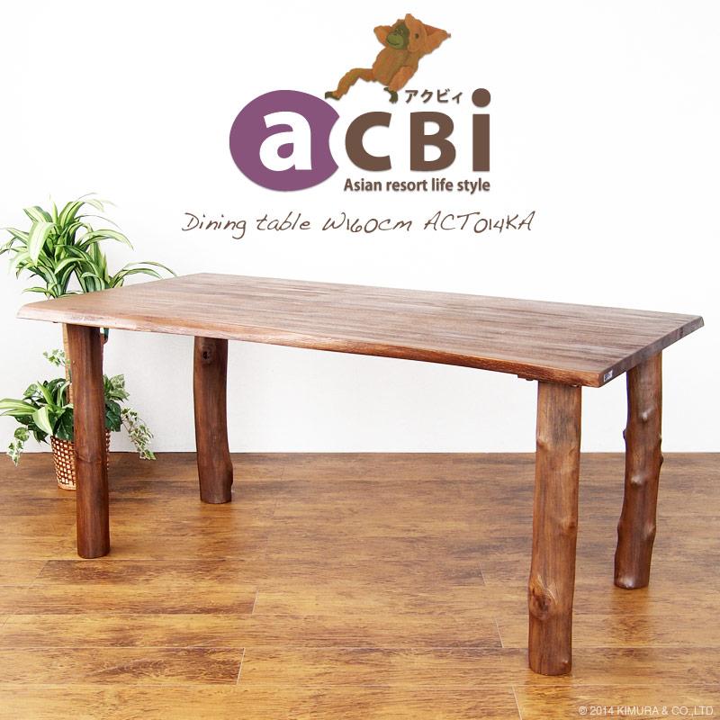 アジアン家具 アクビィ チーク無垢木製 ダイニングテーブル 幅160cmタイプ ACT640KA
