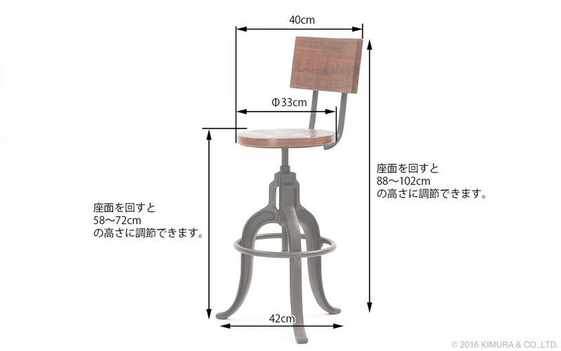 錆(サビ)を活かしたビンテージな趣の椅子