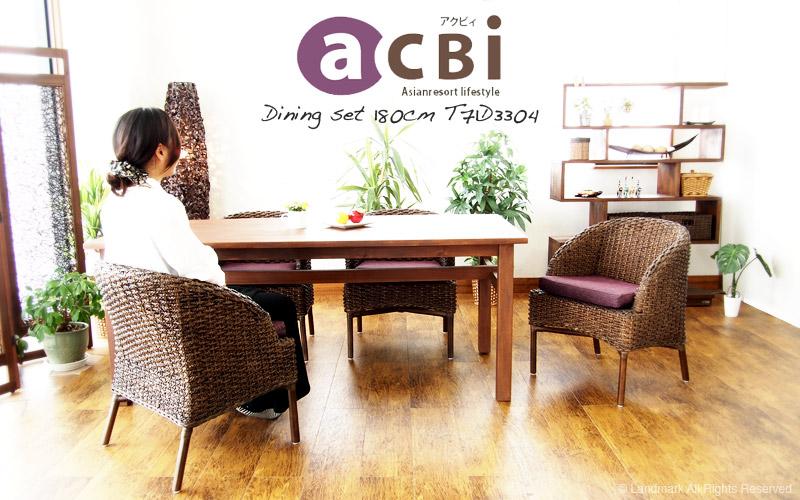 アジアン家具 アクビィ お買い得ダイニングテーブル5点セット T71D3904