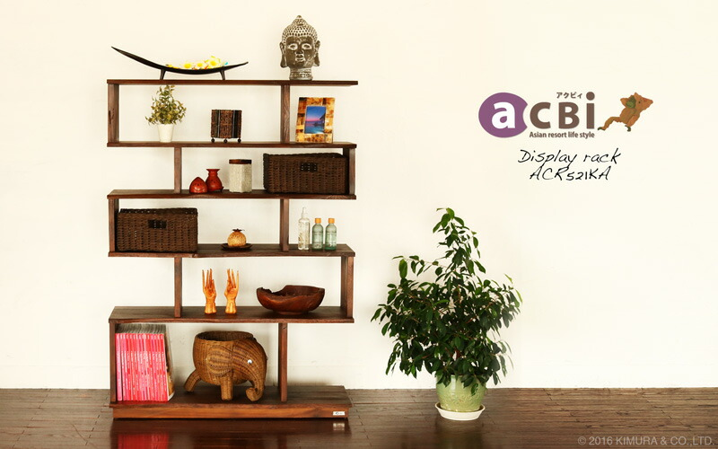 アジアン家具 @CBi(アクビィ)チーク無垢木製 ディスプレイラック(ACR521KA)