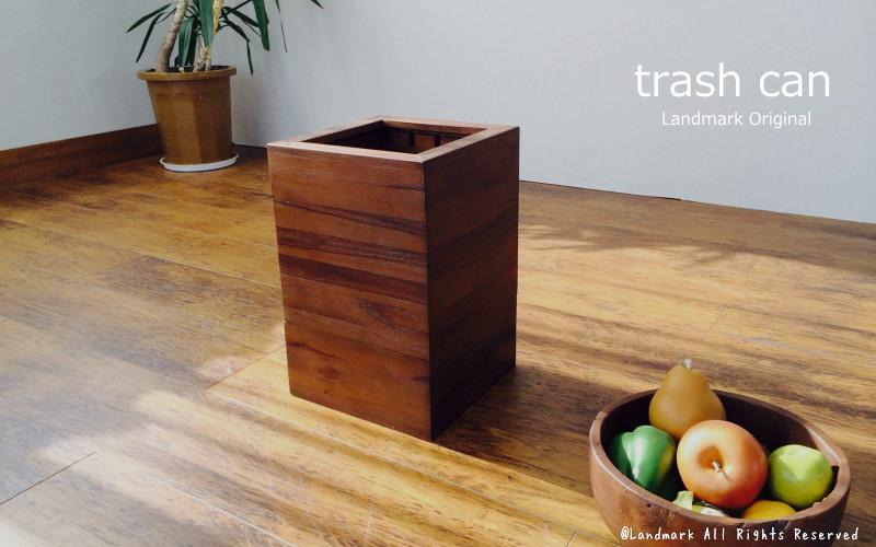 チーク無垢木製ごみ箱