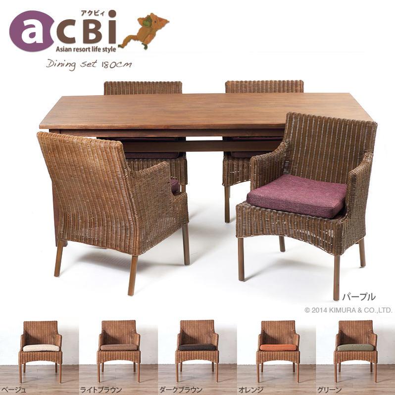 アジアン家具 アクビィ お買い得ダイニングテーブル5点セット 180cm幅タイプ T71D3904