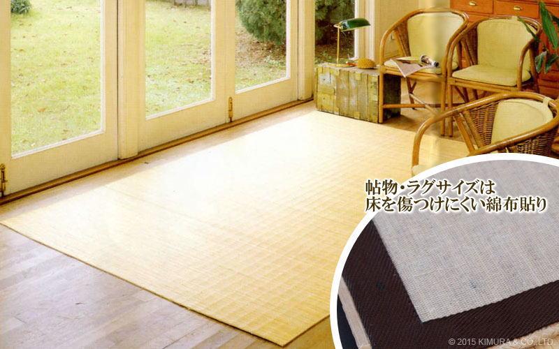 帖物サイズ、ラグサイズはフローリング等の床が傷付きにくい裏貼りコットンタイプです。