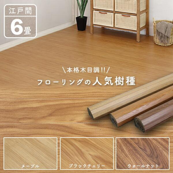 特殊硬化紙 ウッドカーペット[江戸間6畳]