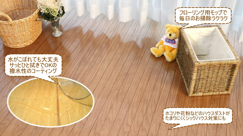 ウッドカーペット はお掃除も簡単!花粉やハウスダストもたまりにくいのでシックハウス対策にも