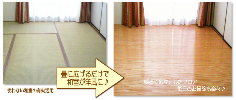 ウッドカーペット:畳のお部屋で...
