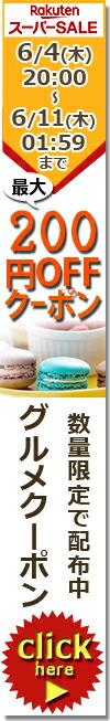 楽天スーパーSALE【最大200円OFFグルメクーポン】