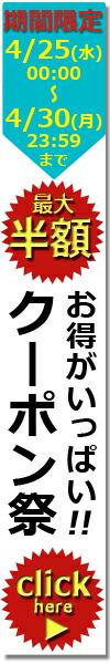 【クーポンご利用で最大50%OFF】クーポン祭り開催中