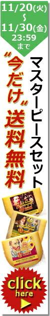 【4周年記念祭◆限定SALE】今だけ送料無料! フリコ◆マスターピースシリーズ◆ゴーダ 3種セット