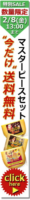 【数量限定◆送料無料】フリコ◆マスターピースシリーズ◆ゴーダ 3種セット
