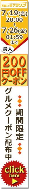 対象ショップ限定!【最大200円OFFグルメクーポン】