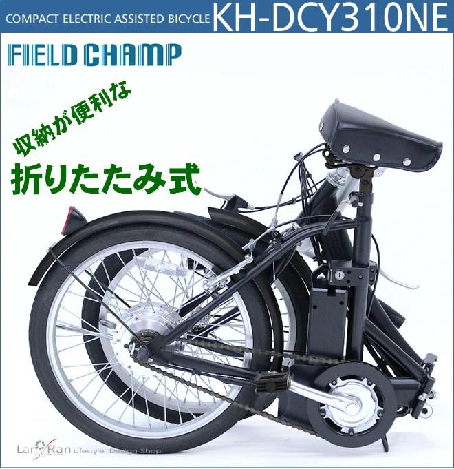 電動アシスト自転車 ノーパンク 折りたたみ自転車 20インチ 電動自転車 ミムゴ フィールドチャンプ リチウム バッテリー 送料無料
