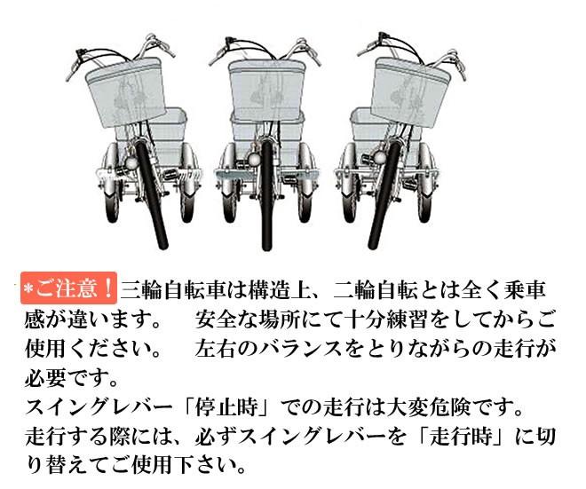 電動三輪自転車 電動アシスト三輪自転車 三輪車 大人用 電動 アシらくチャーリー 3輪自転車 MG-TRM20EB ミムゴ