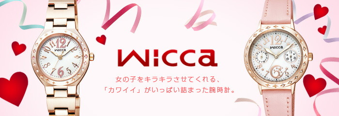 ウィッカ 【wicca】
