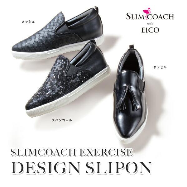 SlimCoachExcisedesignsliponスリムコーチエクササイズデザインスリッポン