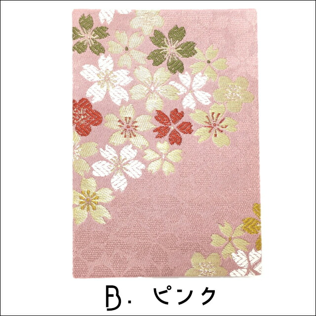 御朱印帳 流れ桜 ピンク