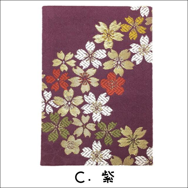 御朱印帳 流れ桜 紫