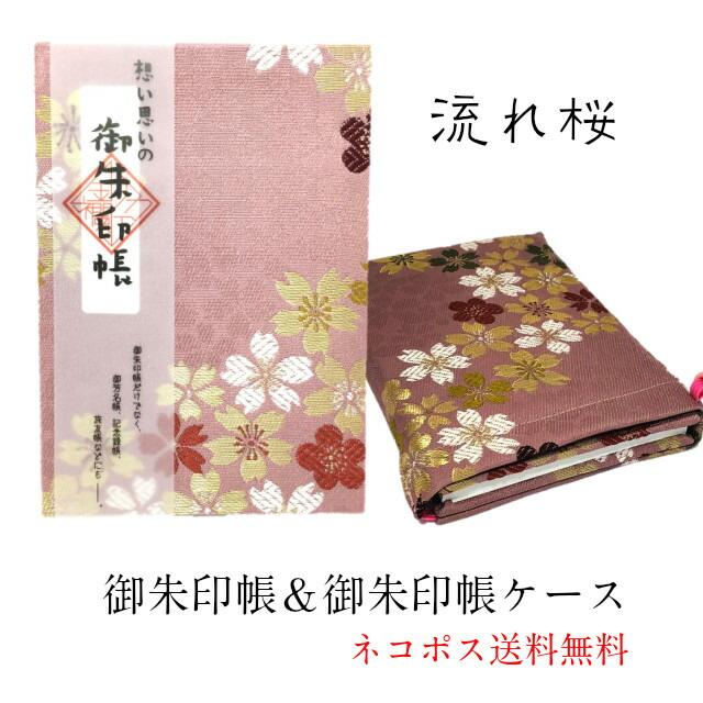 御朱印帳とケースのセット 流れ桜