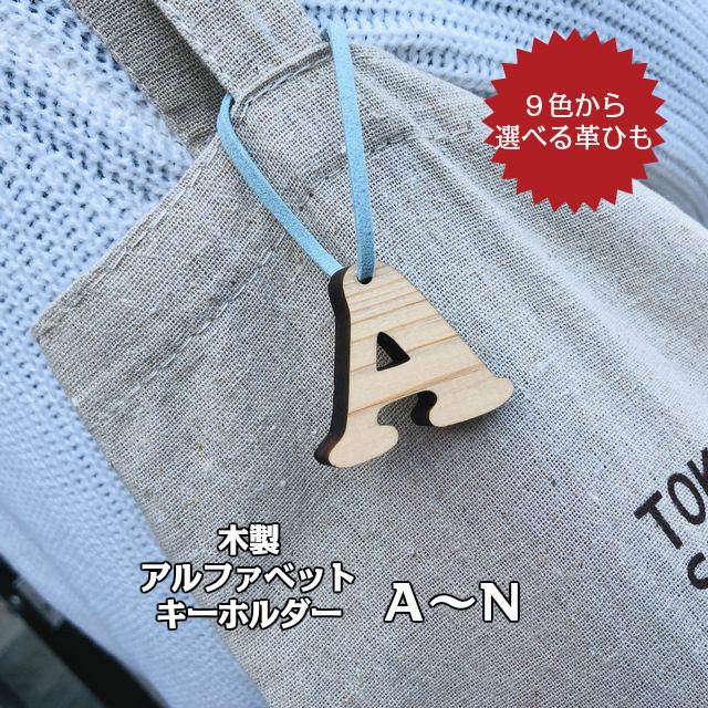 木製アルファベットキーホルダー