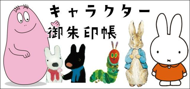 キャラクター 御朱印帳