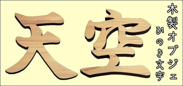 木製オブジェ ひのき
