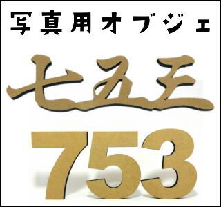 七五三 寿 撮影用オブジェ