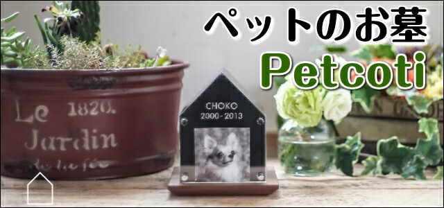 ペットのお墓 Petcoti