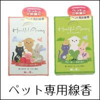 ペット供養 線香