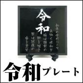 平成 プレート 石製 記念
