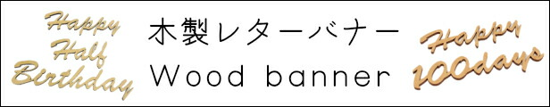 木製レターバナー(Wood banner)