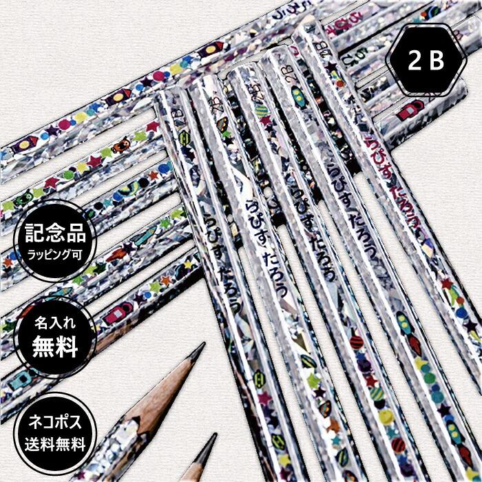 メール便送料無料・鉛筆・名入れ無料 ギャラクシーねーむ鉛筆2B かわいいオリジナルイラスト