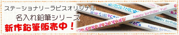 オリジナル名入れ鉛筆