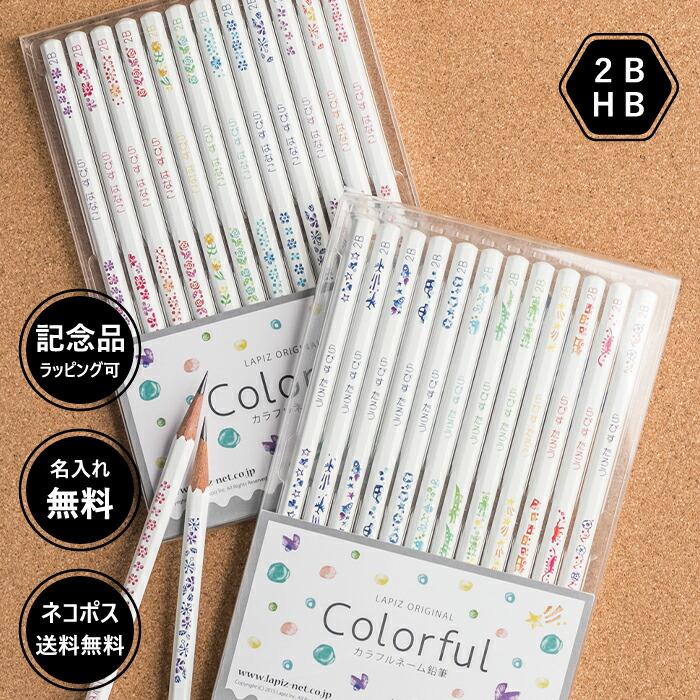 名入れ無料 鉛筆 カラフルねーむ えんぴつ 2B HB 選べるかわいいイラスト