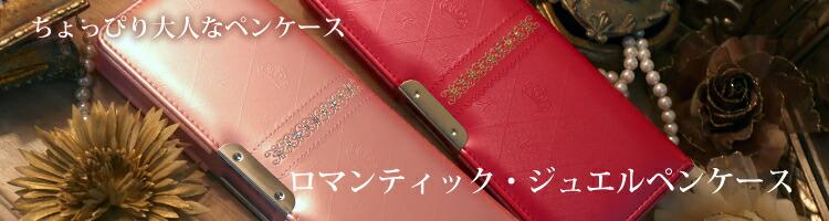 リリコランドセルとおそろいのロマンティックジュエル筆箱