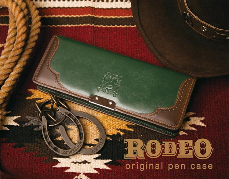 リリコランドセル、ロデオとおそろいの筆箱