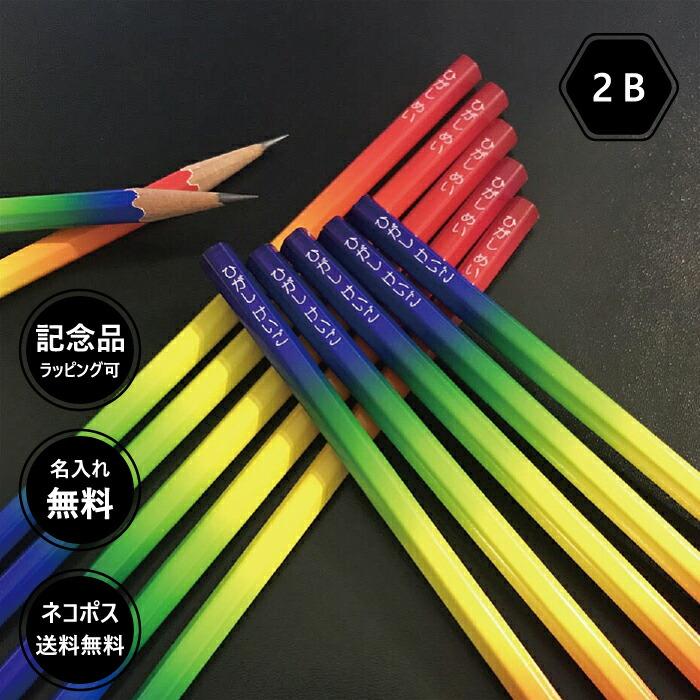 名入れ無料 鉛筆 レインボーねーむ えんぴつ 2B 虹色 男の子でも女の子にも人気なシンプル