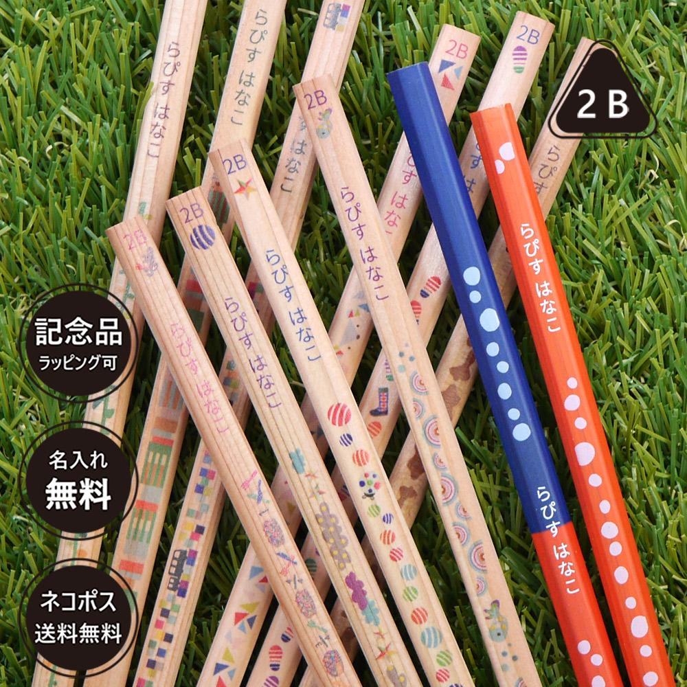 名入れ無料 鉛筆 三角ねーむ えんぴつ トロワ 2B 選べるかわいいイラスト 木 ウッド