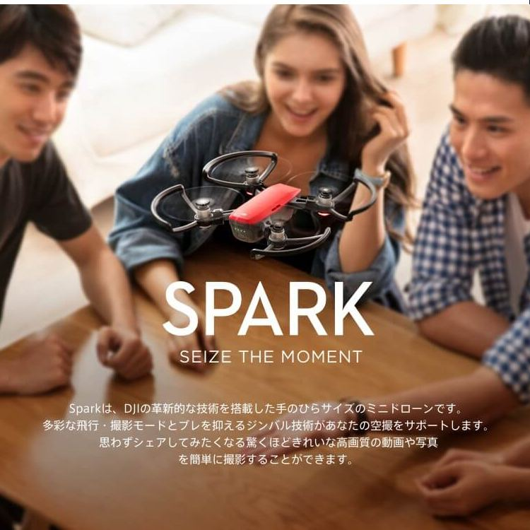 SPARK,スパーク,小型ドローン,DJI,ドローン