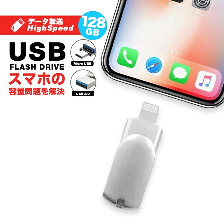 USB メモリ 128GB