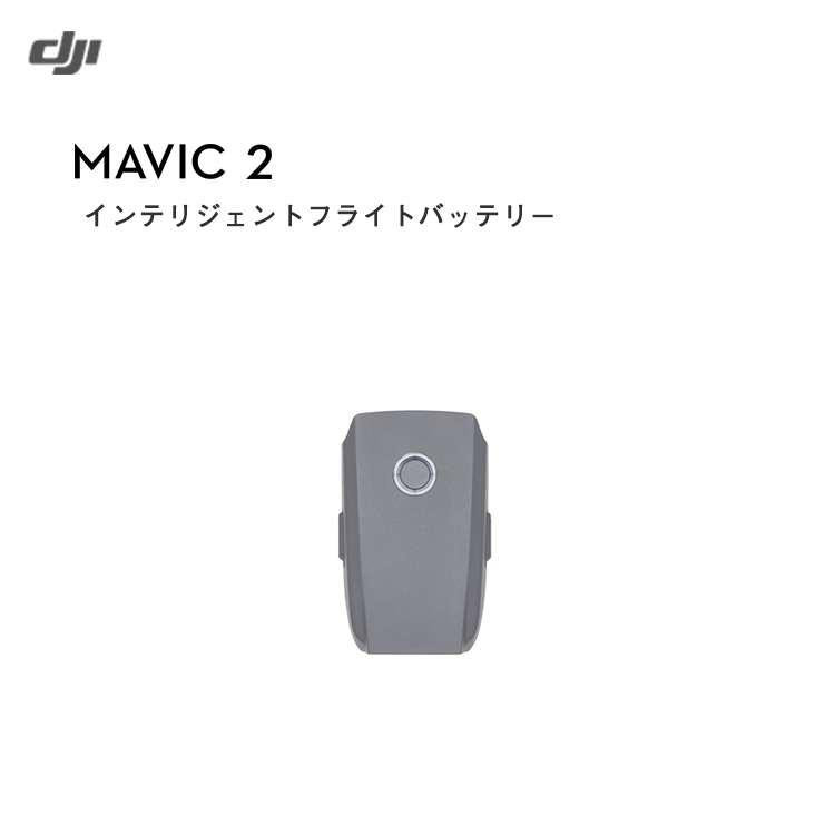 Mavic,2,インテリジェント,フライトバッテリー,マビック2,ドローン,DJI,4K,P4,4km対応,スマホ操作,ドローンレース,小型,カメラ,ビデオ,空撮,正規品