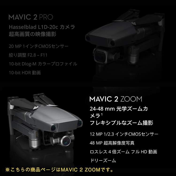 DJI,Mavic,2,Zoom,�ɥ���,�ޥӥå�,�ץ�,����,��������,����,�����,HD,ư��,4K