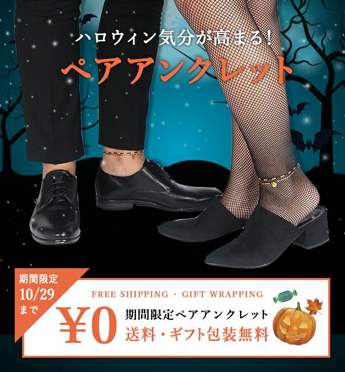10月ハロウィンキャンペーン