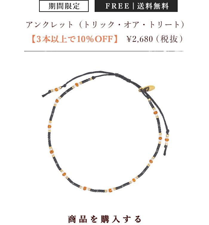 【送料無料】【ギフト包装無料】つけっぱなし アンクレット レディース メンズ ハロウィン ワックスコード オレンジ ブラック フリーサイズ lasiesta