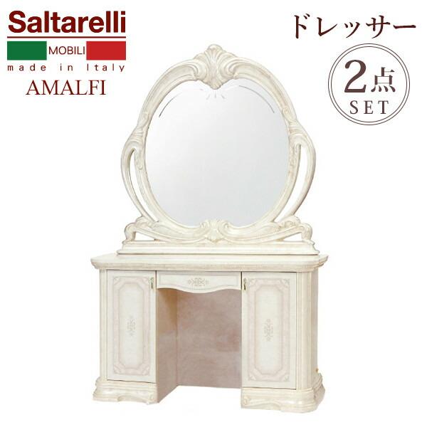 サルタレッリ イタリア家具 ドレッサー
