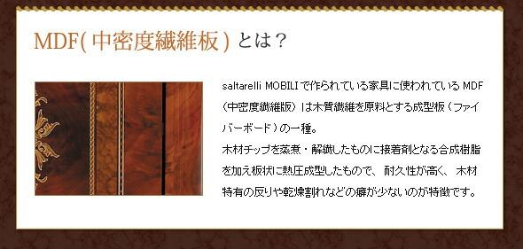 イタリア家具 Saltarelli MOBILI Amalfi MDFとは ファイバーボード