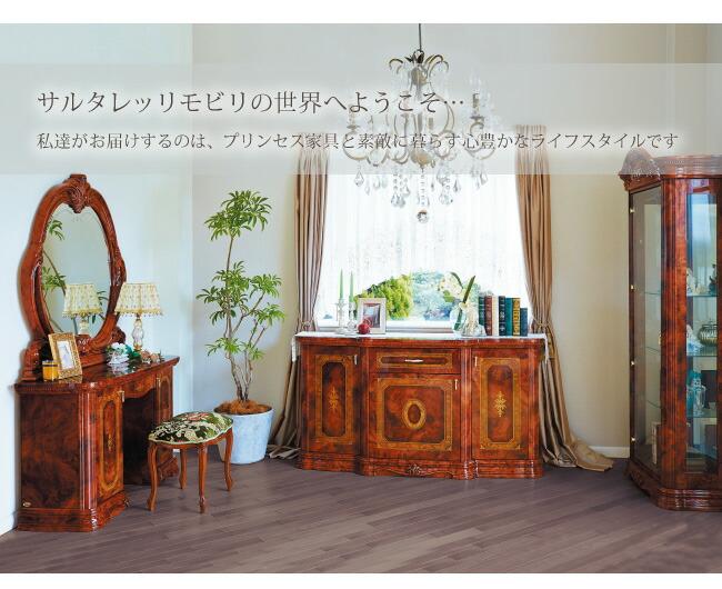 姫系家具 エレガント クラシック家具