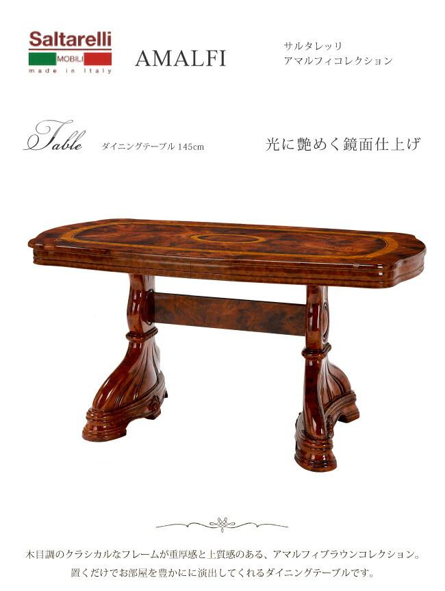 イタリア家具 Saltarelli MOBILI Amalfi ダイニングテーブル